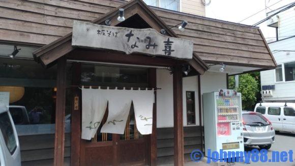 札幌市北区なみ喜の外観
