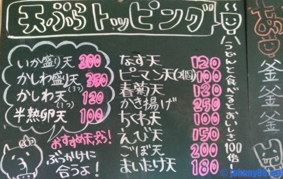 かばと製麺所の天ぷら