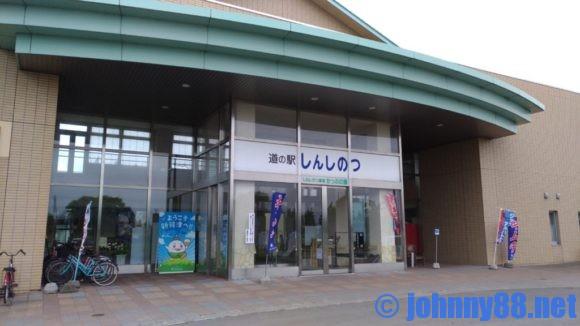 新篠津村の道の駅と温泉たっぷの湯