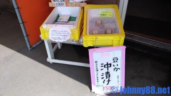 厚田漁港朝市(石狩)の「豆いかの沖漬け」