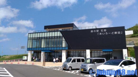 厚田漁港朝市(石狩)の近くにある道の駅「あいろーど厚田」