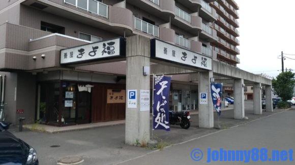 札幌市東区にあるきよ福の外観