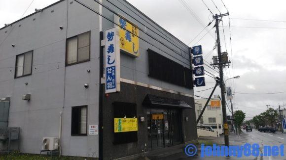 勢寿し(札幌西区)