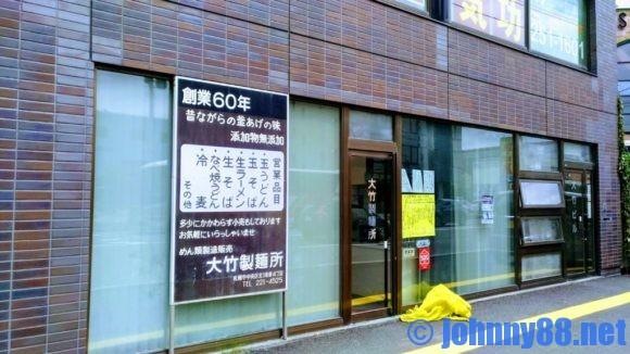 札幌市中央区にある大竹製麺所の外観