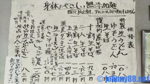 大竹製麺所の手書きメニュー1