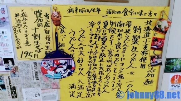大竹製麺所の手書きメニュー2