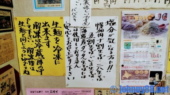 大竹製麺所の手書きメニュー3