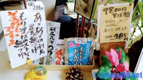 大竹製麺所の手書きメニュー4