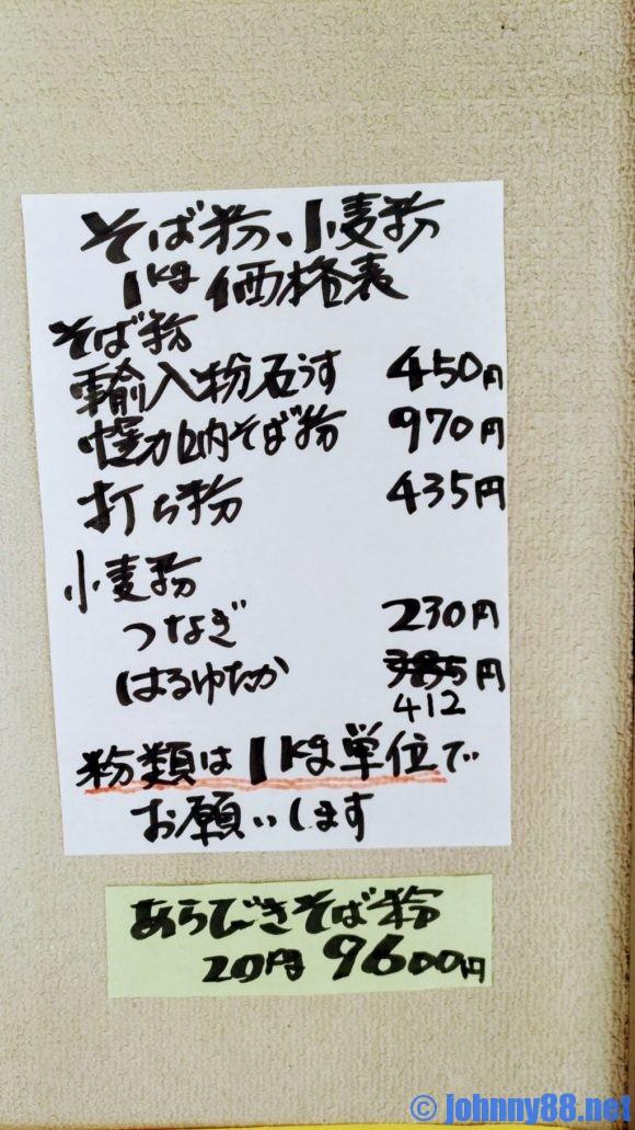 大竹製麺所の手書きメニュー⑤