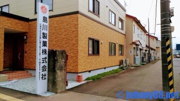 島川製菓外観写真