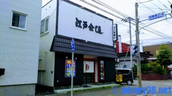 札幌市豊平区月寒にある江戸金寿しの外観