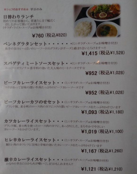 ユっぴーのランチメニュー2