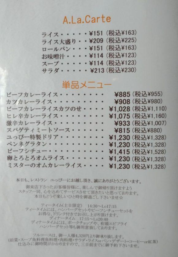 ユっぴーの単品メニュー