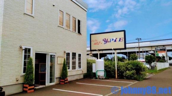 札幌市東区の洋食レストランゆっぴーの外観