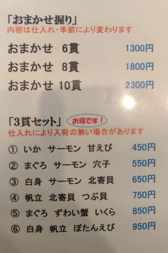 伊勢鮨駅中店の寿司メニュー