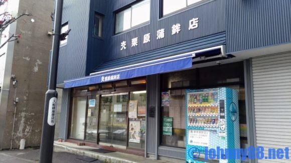 栗原蒲鉾店 本店