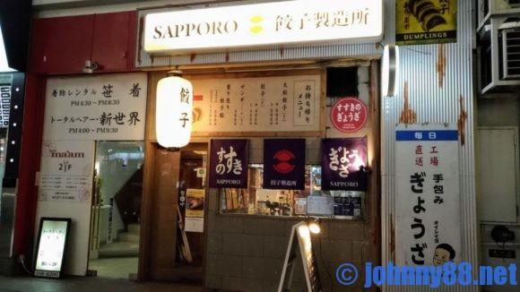 2020年11月に閉店したSAPPORO餃子製造所すすきの店