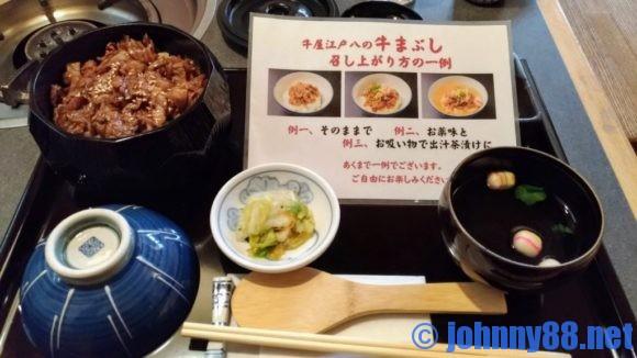 牛屋江戸八のランチ(ひつまぶし定食)