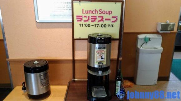 サイゼリヤランチタイムサービスのスープ画像