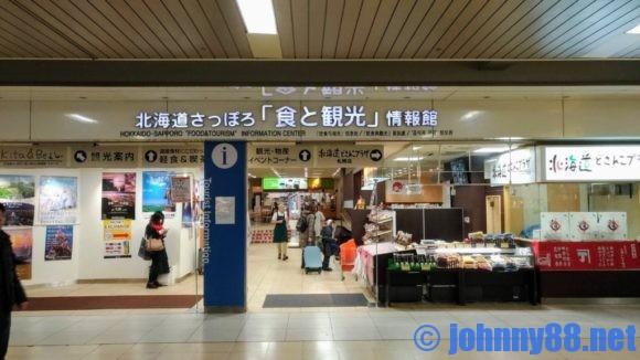 北海道「食と観光」情報館外観