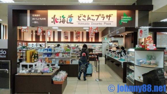 札幌駅構内にある「北海道どさんこプラザ」