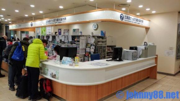 北海道さっぽろ観光案内所カウンター