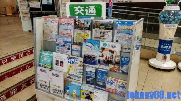 北海道さっぽろ観光案内所内部