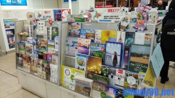 北海道さっぽろ観光案内所内観