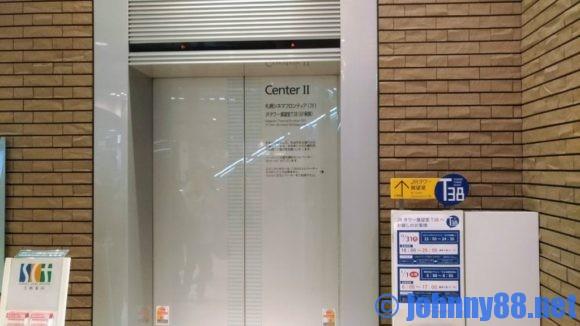 JRタワー展望室T38 に一番近いエレベーター