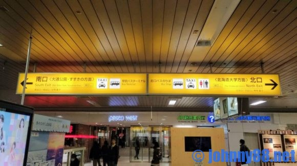 札幌駅の北口&南口への案内看板