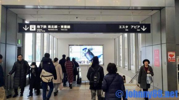 札幌駅南口地下歩行空間入り口