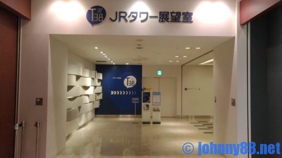 JRタワー展望室T38 入り口