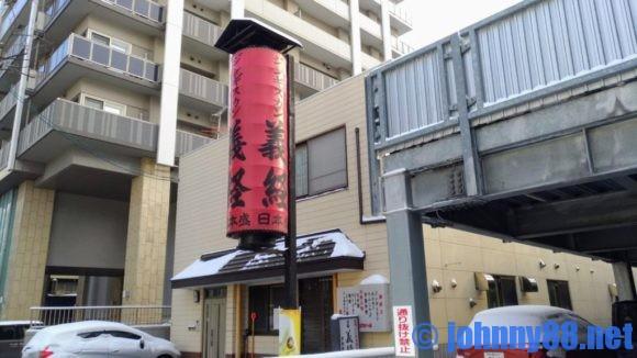 札幌駅北口近くジンギスカン義経外観画像
