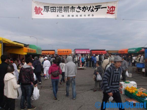 厚田漁港朝市(石狩)の「さかなデー」