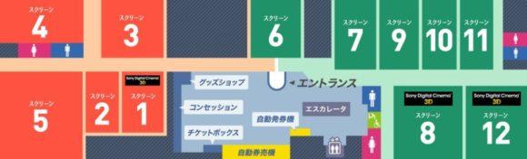札幌シネマフロンティアのフロアガイド