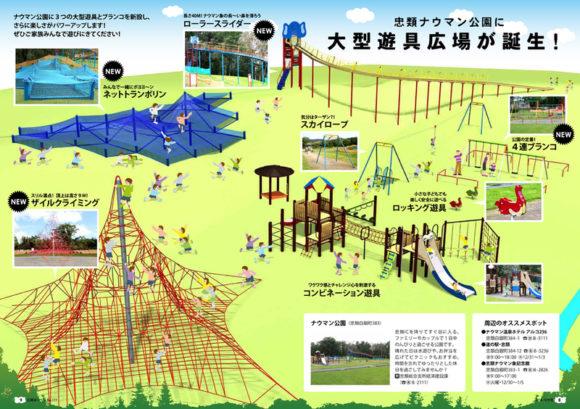 忠類ナウマン公園の大型遊具