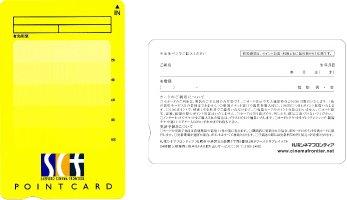札幌シネマフロンティアのポイントカード