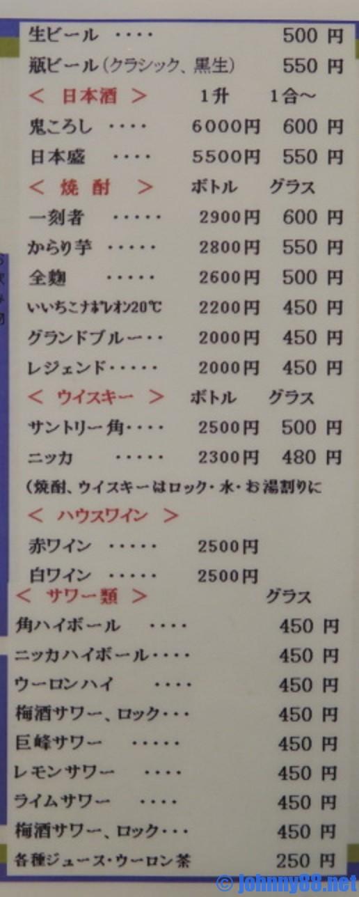 札幌駅ジンギスカン義経のドリンクメニュー